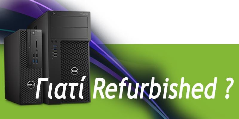 Γιατί Refurbished ? - Τι Είναι οι Refurbish υπολογιστές ?