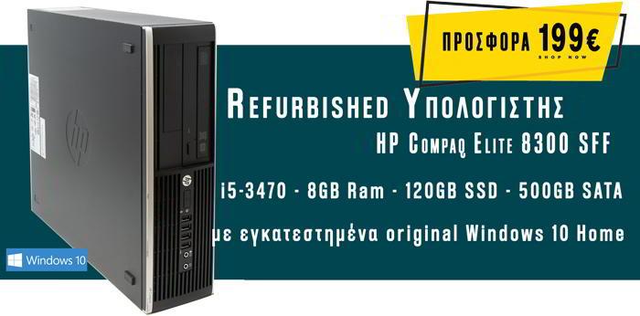Προσφορά Μεταχειρισμένος υπολογιστής, refurbished ανακατασκευασμένος HP Compaq Elite 8300 SFF i5-3470 8GB 120GB SSD,500GB με εγκατεστημένα original WINDOWS 10 Home - φθηνά & αξιόπιστα μεταχειρισμένα pc desktop στην Θεσσαλονίκη.