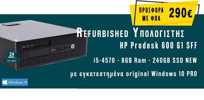 Προσφορά Μεταχειρισμένος υπολογιστής, refurbished ανακατασκευασμένος HP ProDesk 600 G1 SFF i5-4570 8GB 240GB SSD, με εγκατεστημένα original WINDOWS 10 PRO - φθηνά & αξιόπιστα μεταχειρισμένα pc desktop στην Θεσσαλονίκη.